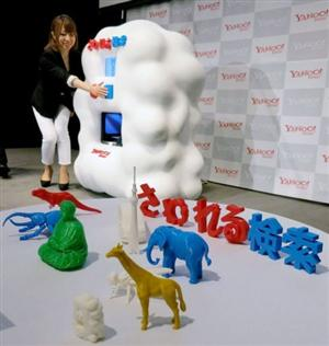 Yahoo Japan develops 3D search engine-printer