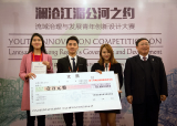 Vietnamese students win competition on Mekong River development